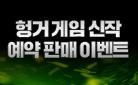 〈헝거게임〉시리즈 신작 출간 + 리커버 판매!