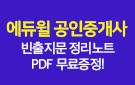 합격자 수 1위! 에듀윌 공인중개사빈출지문 정리노트 증정!