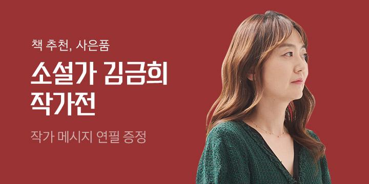 김금희 작가전 - 작가 메시지 각인 연필을 드려요!