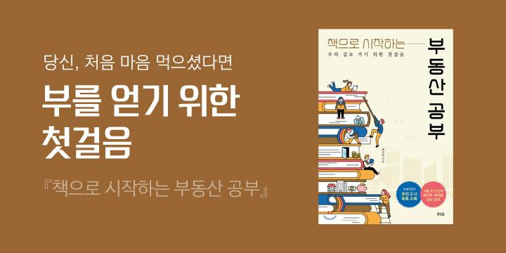 '레비앙의 블로그' 추천! 부동산 도서 모음