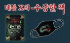 『데블X의 수상한 책』 예스24 단독 이벤트