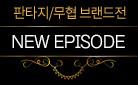 [판무 브랜드전] NEW EPISODE