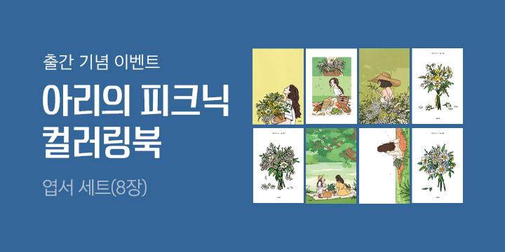 『아리의 피크닉 컬러링북』 엽서세트 증정