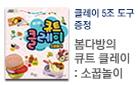 「봄다방의 큐트 클레이 : 소꿉놀이」 출간 사은 이벤트