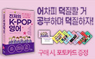 『진저의 K-POP 영어』 포토카드 증정