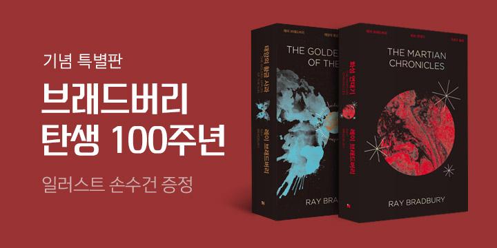 레이 브래드버리 탄생 100주년 -『화성연대기』『태양의 황금 사과』특별판!
