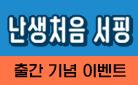 『난생처음 서핑』 서핑클럽 쿠폰 세트 + 서핑 키링 증정