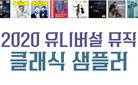 2020년 유니버설 뮤직 클래식 샘플러 증정 이벤트
