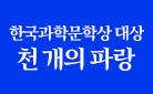 천선란 『천 개의 파랑』 출간 이벤트 - 마그넷 증정