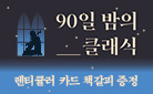 콜렉트 시리즈 『90일 밤의 클래식』 출간기념 - 렌티큘러 카드 책갈피 증정