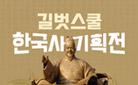 예스24 X 길벗스쿨 한국사 기획전