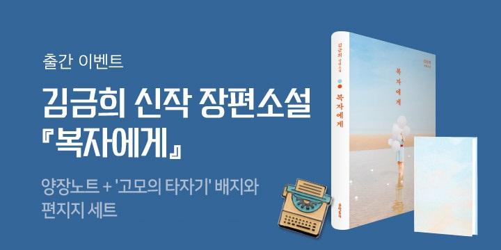 김금희 신작 『복자에게』 출간!