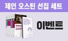 민음사 〈제인 오스틴 선집〉 출간- 미니연필 세트 증정!