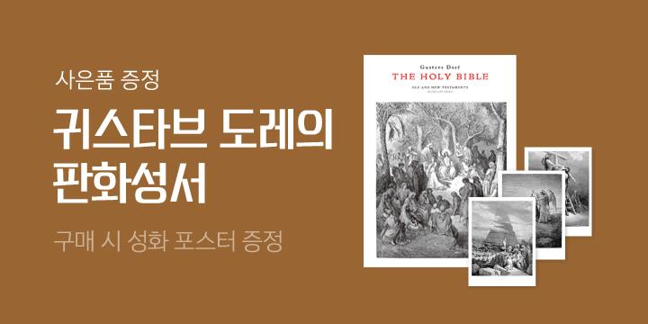 『귀스타브 도레의 판화성서 보급판』 성화 포스터 증정