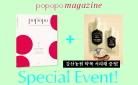 《포포포 매거진(POPOPO Magazine)》, 강산농원 약곡 서리태 증정