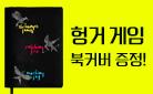 〈헝거게임〉 시리즈 신작 + 리커버 3종 출간, 북커버 단독 증정!