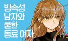 [만화] 『 빙속성 남자와 쿨한 동료여자 』UP!