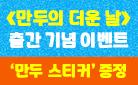 『만두의 더운 날』, 투명 만두 스티커 증정