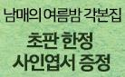 『남매의 여름밤』 초판한정 사인 엽서 증정