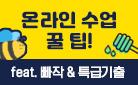 2학기 온라인 수업 적응 꿀 팁! 비치볼 세트·포켓 핸디 선풍기 택 1 증정