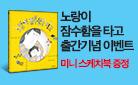 『노랑이 잠수함을 타고』, 미니 스케치북 증정