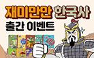 『재미만만 한국사』 시리즈 출간 이벤트