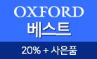 〈신학기 대비〉 OXFORD 베스트