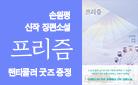 손원평 신작 『프리즘』 출간!