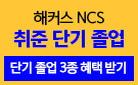 해커스 〈코로나 극복X취준 단기 졸업 응원!〉 이벤트