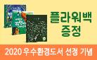 [재능교육] 우수환경도서 3종 선정 기념 이벤트