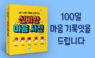 [단독] 『읽다 보면 저절로 알게 되는 신비한 마음 사전』, 스텐드 패드 메모잇 증정