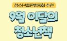 청소년출판협의회 8,9월 추천도서!