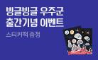 배명훈 신작 『빙글빙글 우주군』 스티커팩 증정!