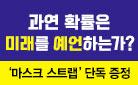 [단독] 『신도 주사위 놀이를 한다』 마스크 스트랩 증정