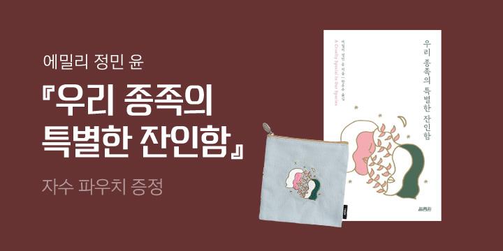 『우리 종족의 특별한 잔인함』- 자수파우치 증정!