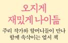 『오지게 재밌게 나이듦』 엽서책 증정