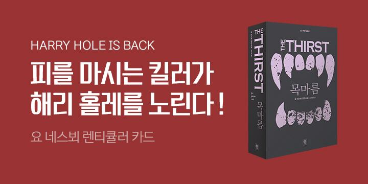 형사 해리 홀레 시리즈11 『목마름』 츨간!
