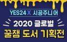 [단독] 2020 글로벌 꿀잼 도서 기획전