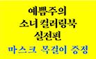 『예쁨주의 소녀 컬러링북 실전편』 마스크 목걸이 증정