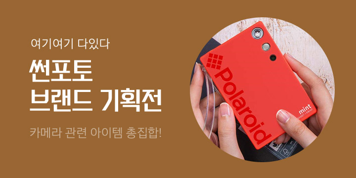 [디지털/가전] 썬포토 브랜드 기획전