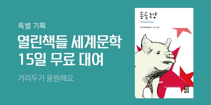 열린책들 거리두기 캠페인! 세계문학 15일 '무료' 대여