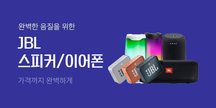 [디지털/가전] JBL 스피커/이어폰 기획전