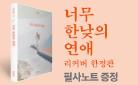 김금희 『너무 한낮의 연애』 리커버 출간 이벤트!