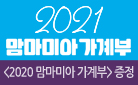 『2021 맘마미아 가계부』 - 2020 맘마미아 가계부 증정