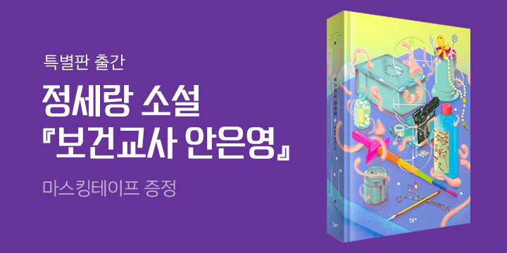 정세랑 『보건교사 안은영』 특별판 출간 - 〈스티커+엽서〉를 드려요!