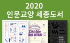 2020 인문교양 세종도서 선정도서