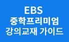 EBS 중학프리미엄 강좌 교재 가이드