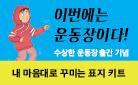 『수상한 운동장』 스티커 증정