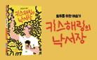 『모두를 위한 예술가, 키스 해링의 낙서장』, 낙서장 노트 증정