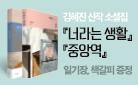 김혜진 신작 『너라는 생활』 출간!